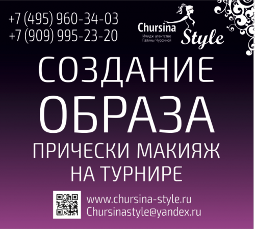 chursina-style
