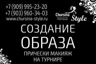 Chursina Style