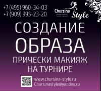 chursina-style_small